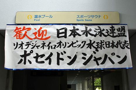 水球男子日本代表チーム[1]