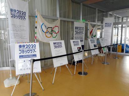 東京2020オリンピック・パラリンピックフラッグツアー[2]