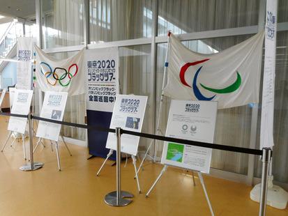 東京2020オリンピック・パラリンピックフラッグツアー[3]