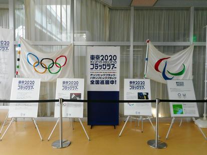 東京2020オリンピック・パラリンピックフラッグツアー[1]