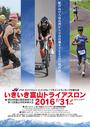 いきいき富山トライアスロン2016