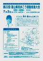 第22回富山県民歩こう運動推進大会 参加者募集中!