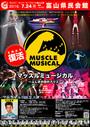 マッスルミュージカル~ふしぎの国のアリス~富山公演