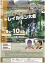 第3回世界遺産五箇山・道宗道トレイルラン大会