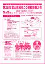 第23回富山県民歩こう運動推進大会 参加者募集中!