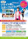 「富山-羽田便(322便)リフレッシュキャンペーン」