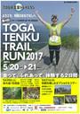 第4回TOGA TENKU TRAIL RUN2017