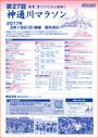第27回神通川マラソン