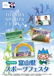 平成29年度「富山県スポーツフェスタ総合開会式」