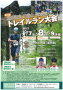 第4回世界遺産五箇山・道宗道トレイルラン大会