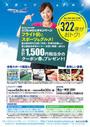 「富山-東京(羽田)322便リフレッシュキャンペーン」