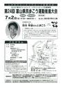 第24回富山県民歩こう運動推進大会 開催!