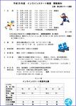平成29年度インラインスケート教室開催のお知らせ!