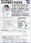東京2020応援プログラム 池谷幸雄親子体操教室