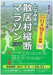 となみ庄川散居村縦断マラソン2017