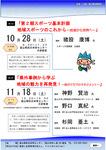 平成29年度地域スポーツスキルアップ研修会