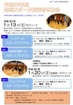 平成29年度地域スポーツ指導者研修会
