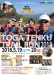 第5回TOGA TENKU TRAIL RUN2018
