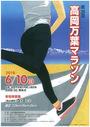 第38回高岡万葉マラソン