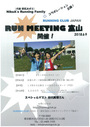 RUN MEETING 富山