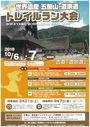 第5回世界遺産五箇山・道宗道トレイルラン大会