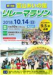 第18回富山あいの風リレーマラソン