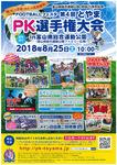 県総開園25周年記念第4回とやまPK選手権大会!