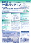 第29回神通川マラソン