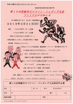 第10回常願寺川マラソン・ジョギング大会