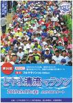 第16回とやま清流マラソン