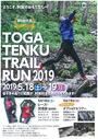 第6回TOGA TENKU TRAIL RUN2019