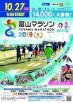 富山マラソン2019先行エントリー開始