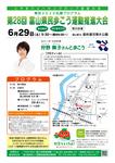第28回富山県民歩こう運動会推進大会