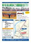 「第31回富山県民歩こう運動推進大会」