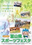 富山県スポーツフェスタ