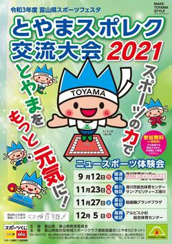 令和3年度 富山県スポーツフェスタ